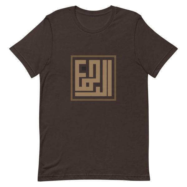 T-shirt calligraphie arabe Ar-Rahman - couleur marron